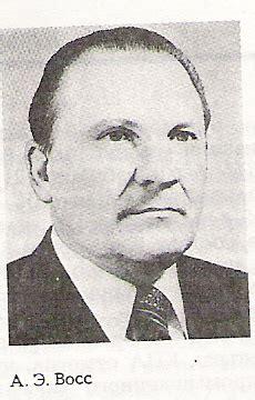 Augusts Voss — Vikipēdija