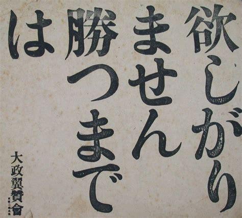 「欲しがりません勝つ板は」大政翼賛会(1135×1024)|  ポスター..。
