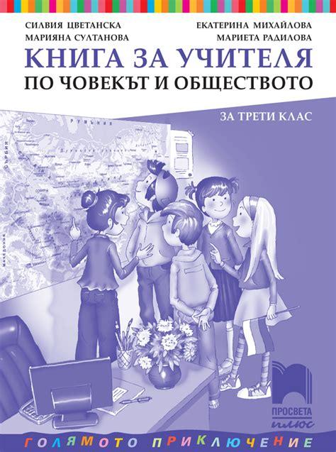 Книга за учителя по човекът и обществото за 3. клас - e ...