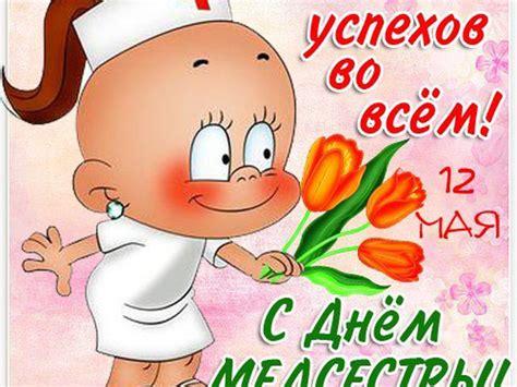 Нехай ваша робота буде легкою і. З днем медсестри! листівки, привітання на cards.tochka.net