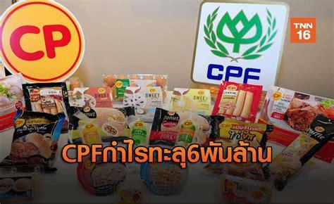CPFกำไรทะลุ6พันล้าน