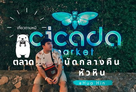 เที่ยวตลาดนัดกลางคืนหัวหิน : Cicada Market (ตลาดซิเคด้า ...