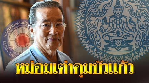 ชัดแล้ว! ส่งชื่อ หม่อมเต่า เป็นรัฐมนตรีต่างประเทศ โควตาพรรครวมพลังประชาชาติไทย - ข่าวสด