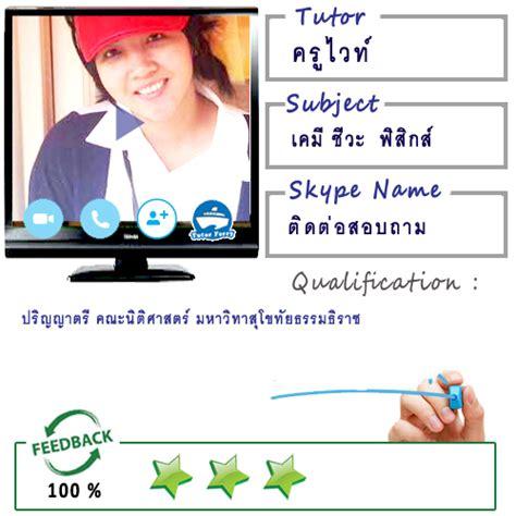 เรียนเคมี ชีวะ ฟิสิกส์ออนไลน์ กับ ครูไวท์ ( Online ID ...