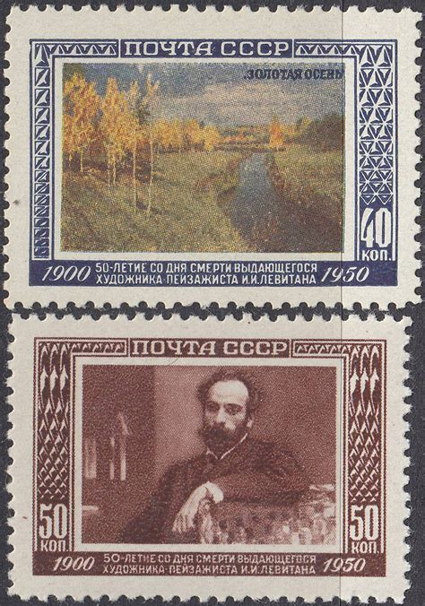 1950 Sc 1480-1481 Isaak Levitan Scott 1527-1528 for sale ...