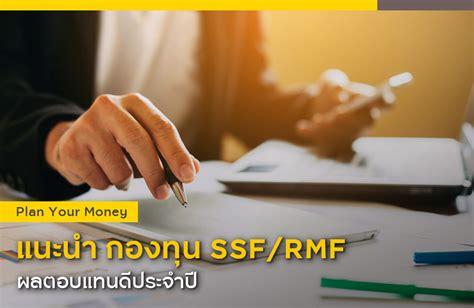 แนะนำกองทุนลดหย่อนภาษี (SSF, RMF) ประจำปี 2021 หาลงทุนได้ ...