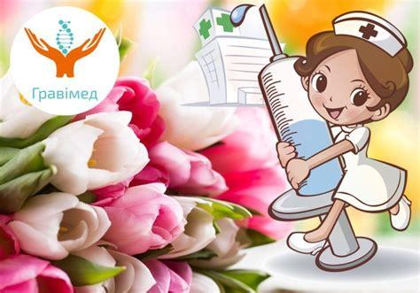 Привітання з днем медичної сестри потішать представників цієї важкої та важливої професії у їхнє свято 12 травня 2020. З днем медсестри