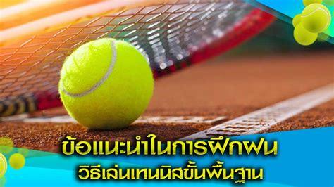 ข้อแนะนำในการฝึกฝน วิธีเล่นเทนนิส ขั้นพื้นฐาน - Databet Wiki