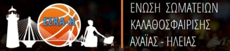 Aνανέωση / αναβάθμιση εγγραφής αναφορά λάθος στοιχείων. Γ' Εθνική: Τα φετινά ρόστερ των πέντε ομάδων της ΕΣΚΑ-Η - West Basket