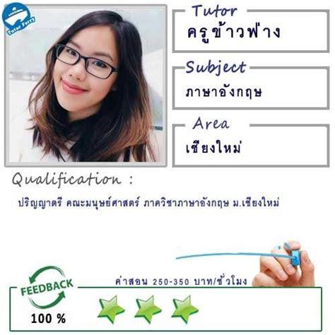 สอนภาษาอังกฤษ โดยครูข้าวฟ่าง ( ID:11522 ) | เรียนภาษาอังกฤษ