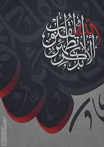 A, Collection, Of, Arabic, Calligraphy, Posters