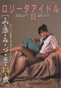 山添+みづき:山添みづき 14歳 (豆瓣)
