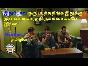 Shortbus (2006) movie story explained in tamil | GILMA GURU